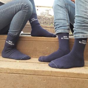 גרביים זוג משמיים