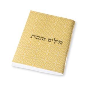 מחברת כיס מילים טובות – צהוב