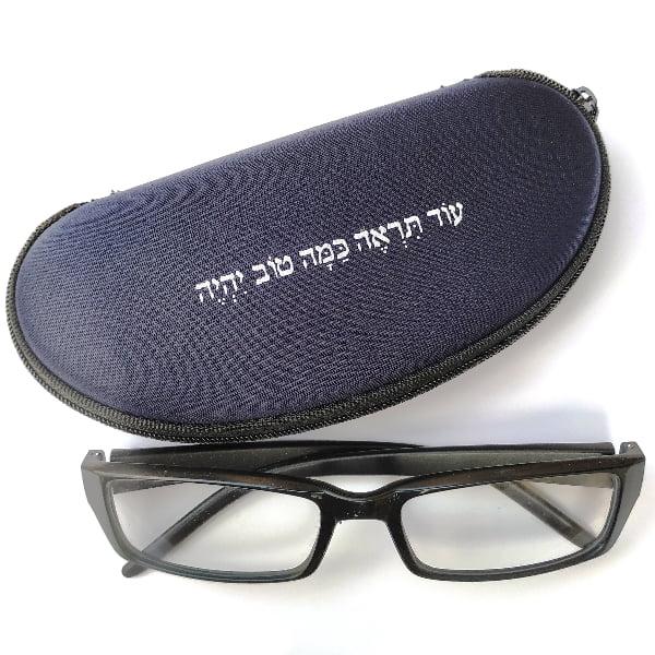 נרתיק משקפיים - עוד תראה כמה טוב יהיה