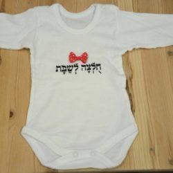 מה כבר שבת? שבת שלום! לרכישה ישירה באתר: להשיג בנישה מתנות ישראליות דרך בי…