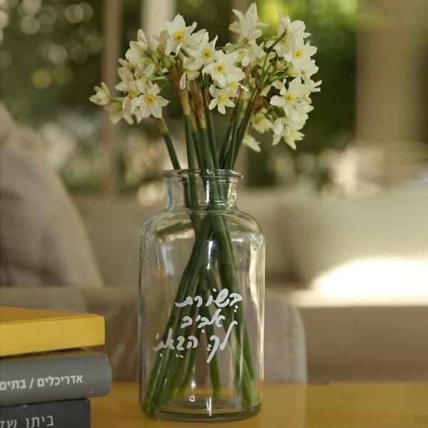 ואזה לפרחים - בשורת אביב לך הבאתי