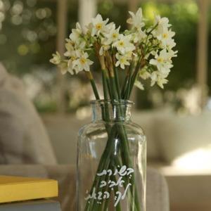 ואזה לפרחים – בשורת אביב לך הבאתי