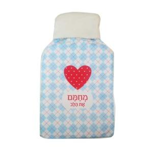 בקבוק חם מחמם את הלב