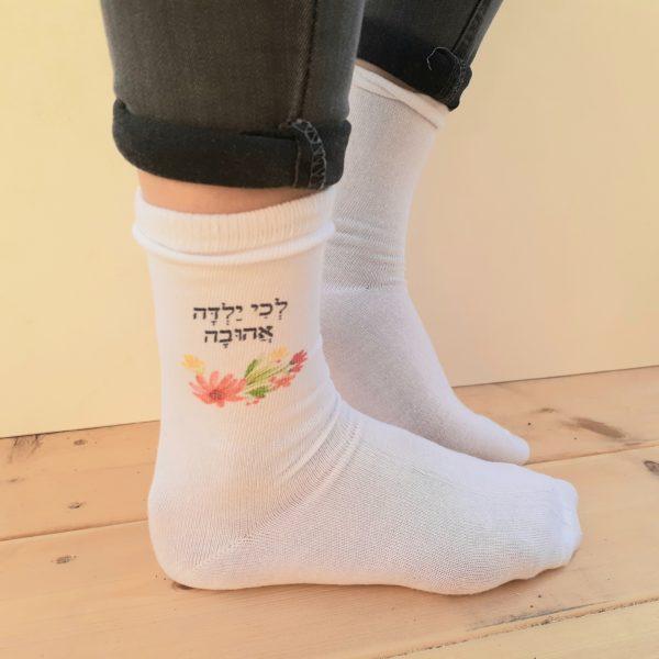 גרביים - לכי ילדה אהובה