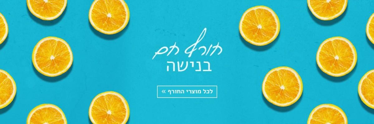 מתנות לחורף של נישה מתנות ישראליות